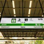 【上野】OLキャバ嬢が多い?キャバクラの特徴とおすすめ店舗3選